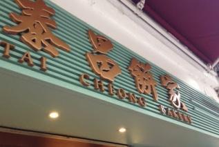 10milesbehindme_hk3